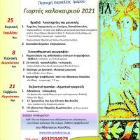 Αφίσα 2021